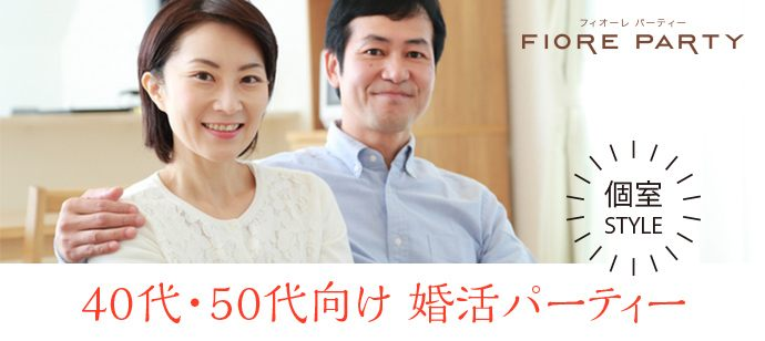 気がきく女性集合!40代から始める大人の恋♪婚活パーティー@京都