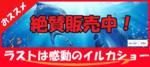 【東京都品川の体験コン・アクティビティー】ファーストクラスパーティー主催 2018年10月26日