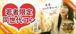 【富山県富山の恋活パーティー】新北陸街コン合同会社主催 2018年10月28日