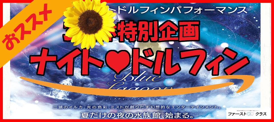 【特別♡ナイトバージョン♡品川アクアパーク】感動のイルカショーフィナーレのデートコン開催!恋するアクアパークデートでゆっくりとお互いのことがわかるデートコン♡