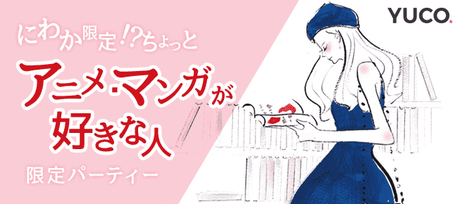 にわか限定!?ちょっとアニメマンガ好きな人限定婚活パーティー@心斎橋 11/10