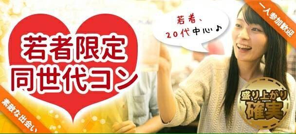 同世代限定コン 【  超ハイスペック男子   ×   20代人気女子    限定編】    in 金沢