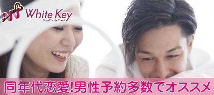 【福岡県天神の婚活パーティー・お見合いパーティー】ホワイトキー主催 2019年3月21日