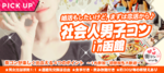 【北海道函館の恋活パーティー】街コンいいね主催 2018年10月21日