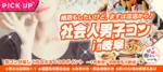 【岐阜県岐阜の恋活パーティー】街コンいいね主催 2018年10月28日