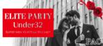 【北海道すすきのの恋活パーティー】プライベートアソシエイツクラブ主催 2018年11月17日
