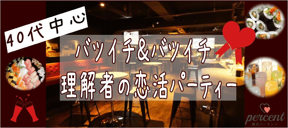 【40代中心】バツイチ&バツイチ理解者の婚活パーティー
