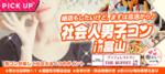 【富山県富山の恋活パーティー】街コンいいね主催 2018年10月28日