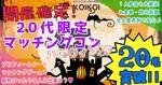 【千葉県千葉の恋活パーティー】株式会社KOIKOI主催 2018年10月27日