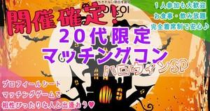 【大分県大分の恋活パーティー】株式会社KOIKOI主催 2018年10月27日