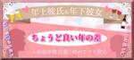 【宮城県仙台の恋活パーティー】合同会社Airdiver主催 2018年11月22日