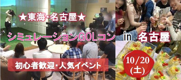 【名古屋】★10/20(土)シミュレーション・ゴルコンin名古屋(趣味コン)