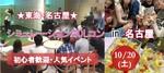 【愛知県名古屋市内その他の体験コン・アクティビティー】ララゴルフ主催 2018年10月20日