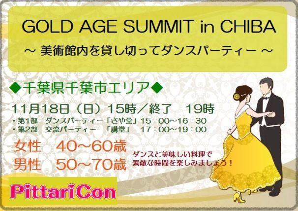 GOLD AGE SUMMIT in CHIBA~美術館内を貸し切ってダンスパーティー~