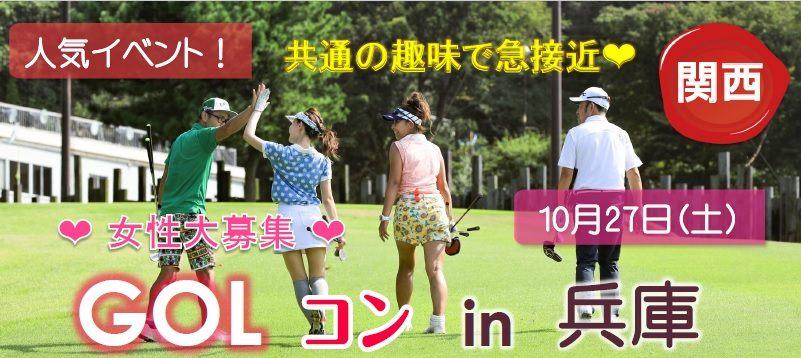 【関西】10月27日(土)・リゾートde秋ゴルコンin兵庫(趣味コン・ゴルフ場イベント)