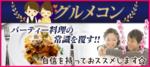 【山形県山形の恋活パーティー】合同会社Airdiver主催 2018年11月3日
