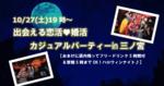 【兵庫県三宮・元町の恋活パーティー】株式会社bliss主催 2018年10月27日