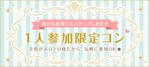 【山形県山形の恋活パーティー】合同会社Airdiver主催 2018年11月18日
