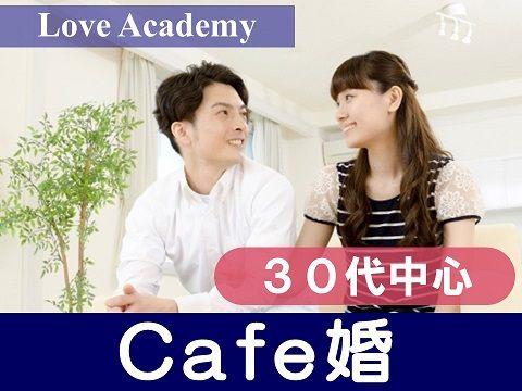 【27-39歳◆30代の出会い】埼玉県熊谷市・カフェ婚8