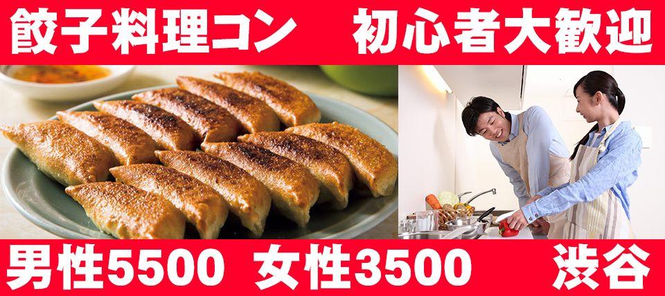 10月27日(土)渋谷【手作り餃子】女性28歳~45歳×男性33~49歳★みんなで一緒にパリパリ餃子を作って食べよう♪