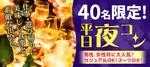 【宮城県仙台の恋活パーティー】街コンキューブ主催 2018年10月24日