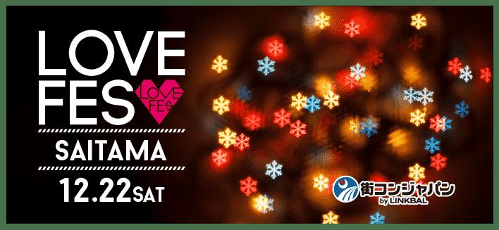 LOVE FES SAITAMA♡12/22(土)全国で大人気のイベントで素敵な記念日の始まりとなりますように・・・♡