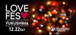 【福島県郡山の恋活パーティー】アニスタエンターテインメント主催 2018年12月22日