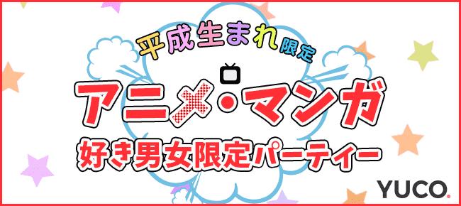 アニメ・マンガ好き限定カジュアル婚活パーティー☆20代中心♪@池袋 11/3