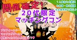 【北海道札幌駅の恋活パーティー】株式会社KOIKOI主催 2018年10月27日