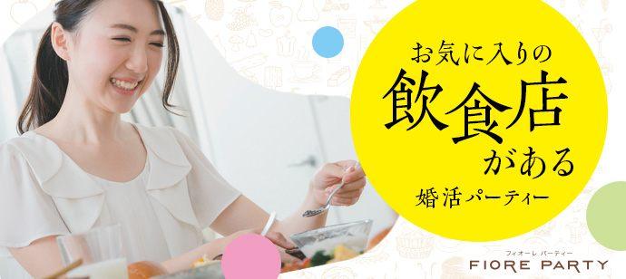 【趣味コン】飲食店めぐりが好きな人大集合☆  婚活パーティー@京都