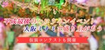 【大阪府難波の恋活パーティー】株式会社RUBY主催 2018年10月27日