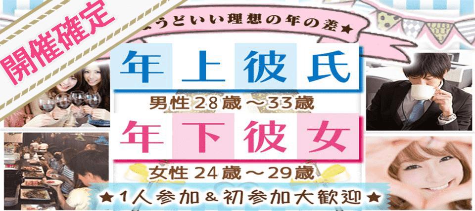 【三重県四日市の恋活パーティー】街コンALICE主催 2018年11月17日
