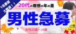 【東京都新宿の恋活パーティー】街コンALICE主催 2018年11月17日