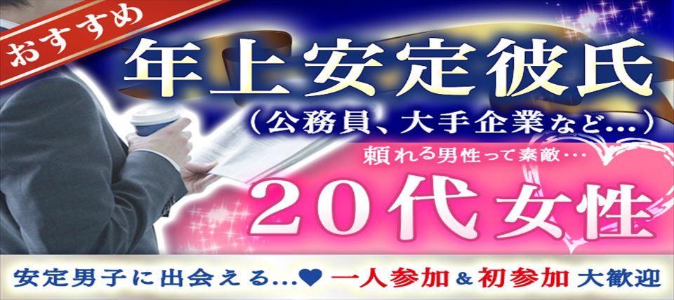【夜開催】◇静岡◇【男性28~33才/女性24~29才】頼れる年上安定彼氏(大手企業、上場企業又は公務員)×20代女子コン♪