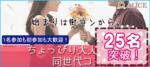 【東京都新宿の恋活パーティー】街コンALICE主催 2018年11月18日