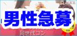 【大阪府梅田の恋活パーティー】街コンALICE主催 2018年11月18日