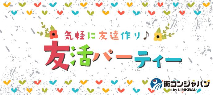 ★20代限定★友活パーティーin広島