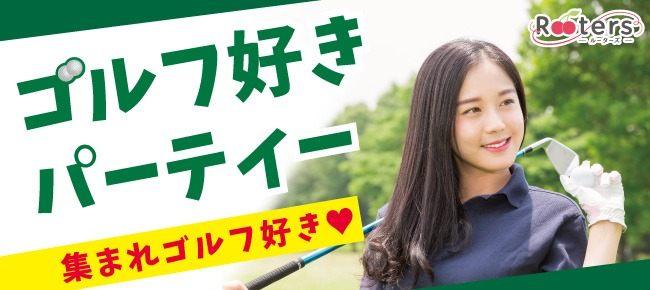 【東京都赤坂の体験コン・アクティビティー】株式会社Rooters主催 2018年9月29日