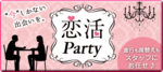 【群馬県高崎の婚活パーティー・お見合いパーティー】合同会社Airdiver主催 2018年11月3日