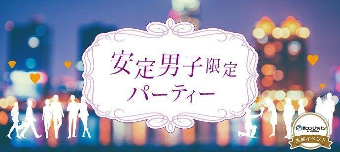 安定男子限定☆パーティーin 広島 (大手企業または上場企業、公務員、医師、経営者、士業)