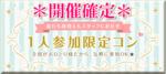 【千葉県柏の恋活パーティー】合同会社Airdiver主催 2018年11月17日