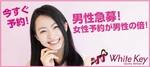 【愛知県名駅の婚活パーティー・お見合いパーティー】ホワイトキー主催 2019年3月23日