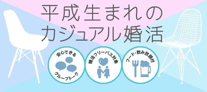 【気軽に婚活★】フード・飲み放題付き★平成生まれのカジュアル婚活パーティー@名古屋★10月20日