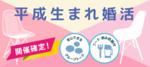 【愛知県名駅の婚活パーティー・お見合いパーティー】evety主催 2018年10月20日
