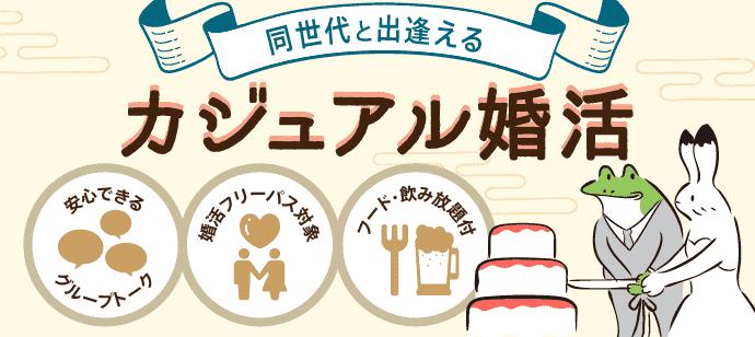【気軽に婚活★】フード・飲み放題付き★同世代カジュアル婚活パーティー@名古屋★10月20日