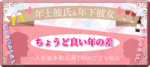【新潟県新潟の恋活パーティー】合同会社Airdiver主催 2018年11月16日