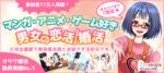 【東京都池袋の婚活パーティー・お見合いパーティー】I'm single主催 2018年10月15日