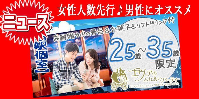 【愛知県名駅の婚活パーティー・お見合いパーティー】有限会社アイクル主催 2018年11月17日