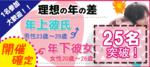 【東京都新宿の恋活パーティー】街コンALICE主催 2018年11月22日