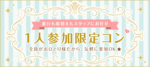 【新潟県長岡の恋活パーティー】合同会社Airdiver主催 2018年11月17日